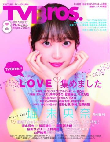 TV Bros.2019年8月号(東京ニュース通信社刊)