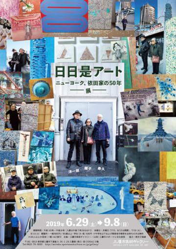 「日日是アート ニューヨーク、依田家の50年」