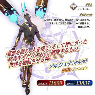 「Fate/Grand Order」に登場する★5(SSR)アルジュナ〔オルタ〕(C)TYPE-MOON/FGO PROJECT