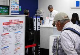 G20開催による交通規制を知らせる掲示板=大阪市北区梅田3、大阪駅JR高速バスターミナル