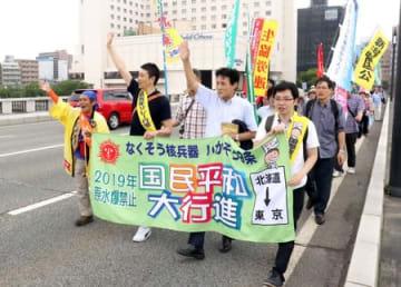 核兵器廃絶と戦争反対を訴えた平和行進=22日、新潟市中央区