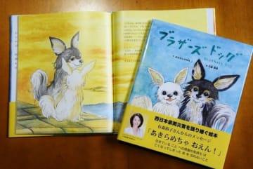 西日本豪雨で被災した兄弟犬の実話を基にした絵本「ブラザーズドッグ」
