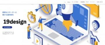 「19design」のトップページ。(画像:オラクル構想準備室発表資料より)