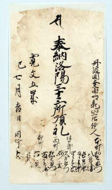 天皇勅願で再興された年とされる寛文5年が記された洛陽三十三所の巡礼札(清水寺蔵)