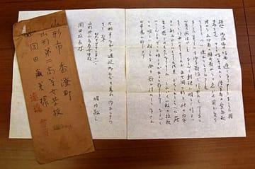 作曲家堀内敬三が山形第二高等女学校の校長宛に書いた手紙