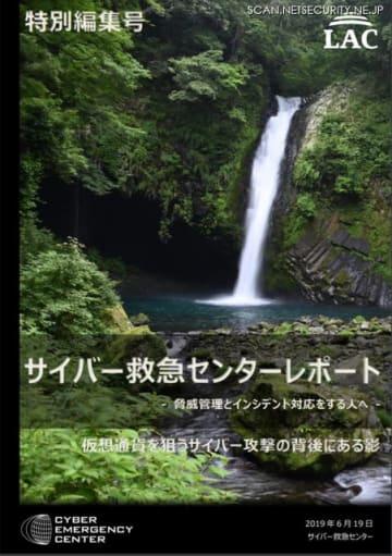 「サイバー救急センターレポート 特別編集号」