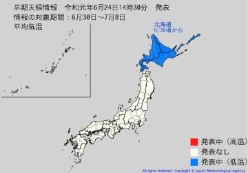 24日(月)気象庁発表「早期天候情報」 出典=気象庁HP
