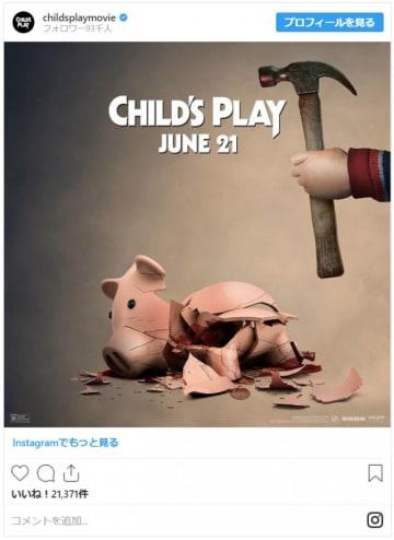 ハム、そんな…… - 画像は『チャイルド・プレイ』海外版Instagramのスクリーンショット