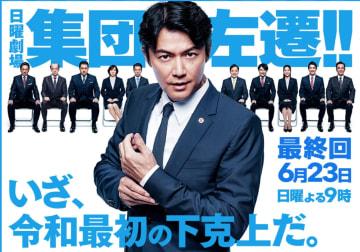 日曜劇場『集団左遷!!』TBSテレビ公式サイトより