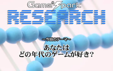 【リサーチ】『あなたはどの年代のゲームが好き?』回答受付中!