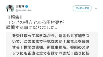 (※画像は田村淳公式Twitterより)