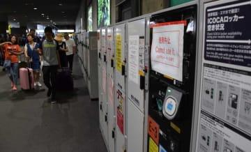 G20大阪サミットを前に、使用が中止されたコインロッカー(京都市下京区・JR京都駅)