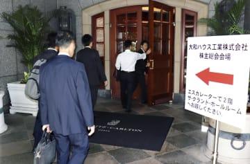 大和ハウス工業の株主総会の会場入り口=25日午前、大阪市