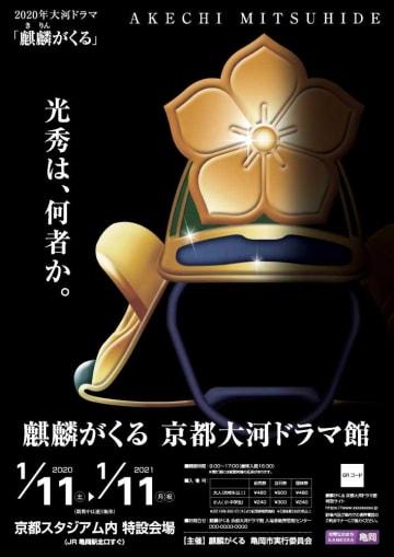 亀岡市などが設置する「大河ドラマ館」のチケットイメージ画像