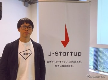 J-Stratup2019セレモニーに出席したakippaの広田康博取締役