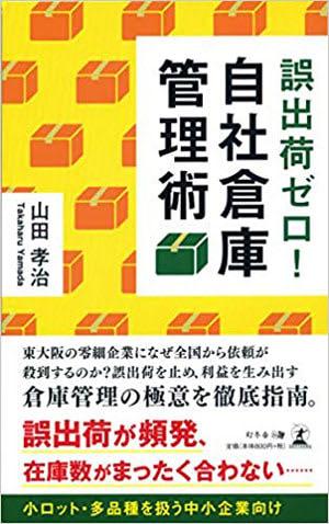 新刊本/三協の山田社長が自社倉庫管理術を徹底指南