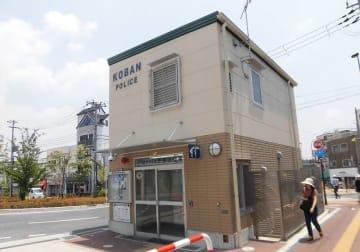 現場となった阪急千里山駅前の交番