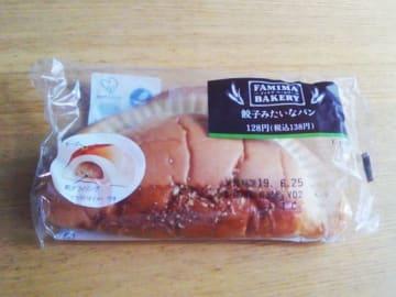 これはおいしい!リピ決定♪『餃子みたいなパン』!ファミリーマートから新発売!オススメアレンジはポン酢と辛子♪