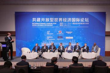 開放型世界経済の共同構築に関する国際フォーラム、大阪で開催