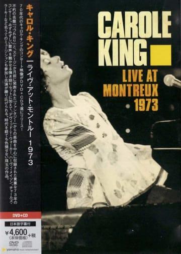 キャロル・キング『ライヴ・アット・モントルー1973』