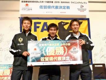 少年の部の県代表になった「SG」の(左から)宮﨑祥太さん、古賀嶺也さん、原槇颯汰さん(提供)