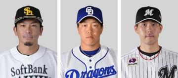 左からソフトバンクの松田宣浩内野手、中日の柳裕也投手、ロッテの鈴木大地内野手
