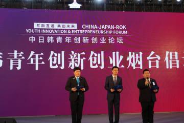 中日韓青年イノベーション起業フォーラム、山東省煙台市で開催