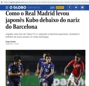 久保選手のレアルマドリー移籍を大きく報じるオ・グローボ紙20日付電子版