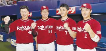 8日の中日戦で勝利に貢献し、試合後にポーズをとる東北楽天の(左から)渡辺佳、小郷、辰己、太田=ナゴヤドーム