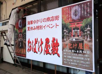 29日にオープンする日本の童謡や怪談をテーマにしたお化け屋敷の看板(京都府舞鶴市浜・舞鶴実業会館)
