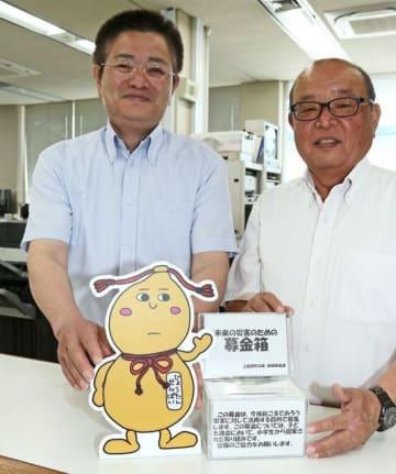 「多くの町民の皆さまの募金をお願いします」と募金箱をPRする奥田誠町長(左)と上羽寛・町青少年育成町民会議会長=和歌山県上富田町役場で