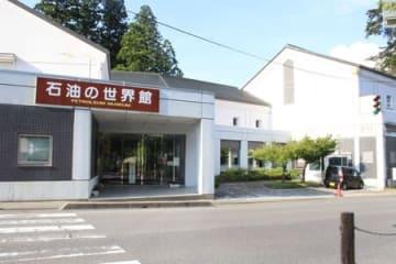 改修される予定の「石油の世界館」=新潟市秋葉区