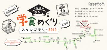 京阪沿線 ぶらり学食めぐりスタンプラリー2019