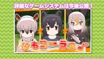 『けものフレンズ3』アプリ/アーケード版それぞれの最新情報公開!「けもコーラス♪」なる謎の企画も飛び出す【生放送まとめ】