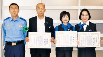 鈴木署長から感謝状を受け取った(左から)原副支店長、渡部さん、栗田さん