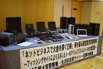県警が押収したパソコンや携帯電話=27日午後、大宮署