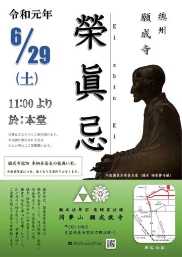 願成就寺で29日に開かれる「栄真忌」のポスター