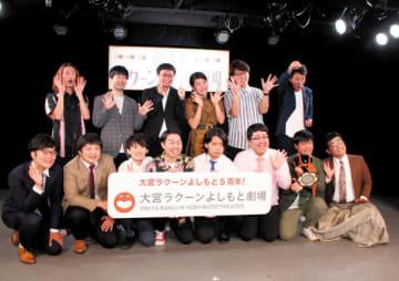 劇場5周年キャンペーンをPRする横澤夏子さん(後列右から3人目)と「大宮セブン」のメンバー=26日、さいたま市大宮区の大宮ラクーンよしもと劇場