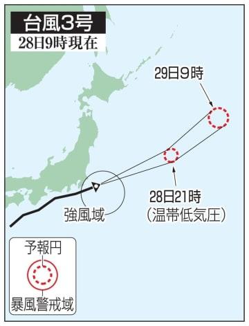 台風3号の予想進路(28日9時現在)