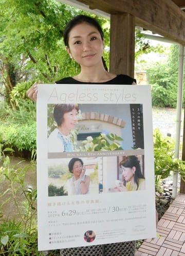 100~60歳までの「熊本マダム」を撮影した写真展のポスターを手に笑顔を見せる黒川幸江さん=熊本市東区