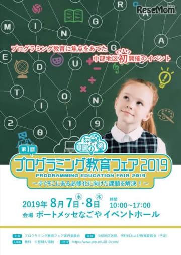 第1回プログラミング教育フェア2019