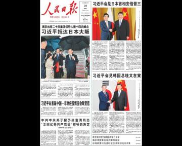 6月28日付の人民日報。習近平国家主席の大阪到着を1面トップ、その次の項目で日中首脳会談を伝えている
