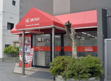 JR四国が撤退を決めたデイサービス事業の施設=高松市