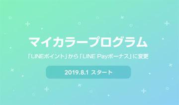 8月1日からマイカラー制度のLINEポイントはLINE Payボーナスに