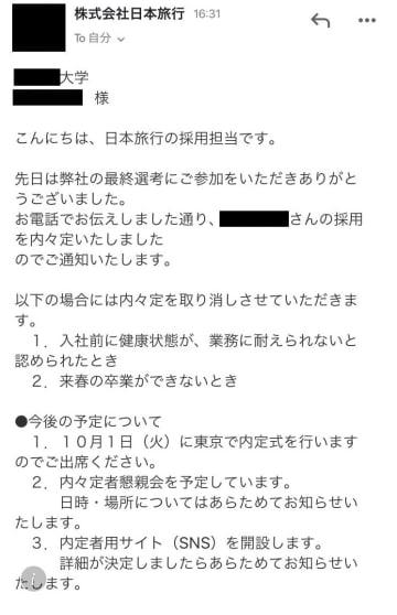 実際に誤送信されてきた日本旅行のメール