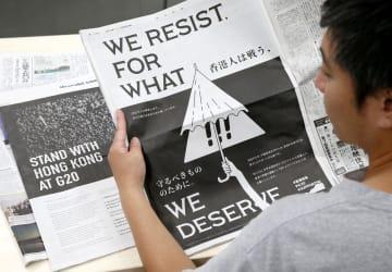 朝日新聞(右)などに掲載された、G20で香港問題を取り上げるよう訴える全面広告=28日午後、東京・東新橋