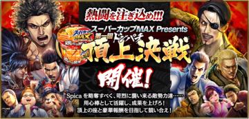 『龍が如く ONLINE』「スーパーカップMAX Presents 第一回ドンパチ頂上決戦」特設サイトを公開!