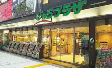 JR東日本が全店での営業終了を予定している「びゅうプラザ」の店舗(JR東日本提供)
