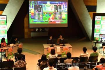 今月8日に上毛新聞社で開かれた「ぷよぷよeスポーツin上毛新聞社」。7日はイオンモール高崎で熱戦が繰り広げられる