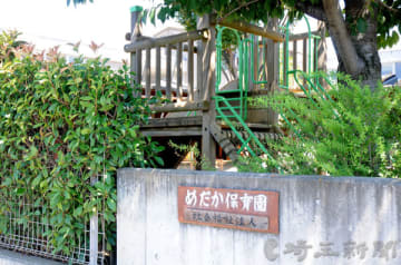 プールで遊んでいた女児が亡くなる事故があった「めだか保育園」=18年8月27日午前、さいたま市緑区大間木